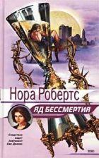 Книга Яд бессмертия - Автор Робертс Нора