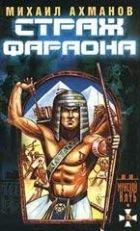 Книга Страж фараона - Автор Ахманов Михаил