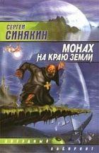 Монах на краю земли