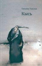 Книга Кысь - Автор Толстая Татьяна