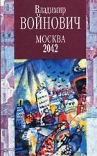 Книга Москва 2042 - Автор Войнович Владимир Николаевич