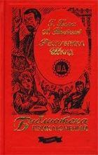 Книга Республика Шкид - Автор Пантелеев Леонид
