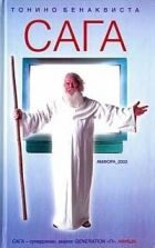 Книга Сага - Автор Бенаквиста Тонино