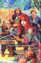 Книга Чаша Торна - Автор Воронин Дмитрий