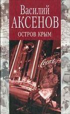 Книга Остров Крым - Автор Аксенов Василий