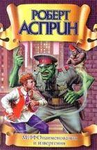 Книга Мифо-наименования и из-вергения - Автор Асприн Роберт Линн
