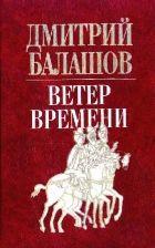 Балашов Дмитрий Михайлович - Ветер времени