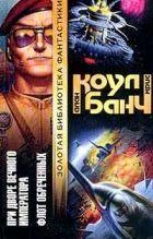 Книга Флот обреченных - Автор Коул Аллан