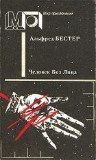 Книга Человек без лица - Автор Бестер Альфред