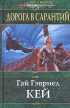 Книга Дорога в Сарантий - Автор Кей Гай Гэвриел