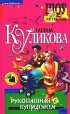 Книга Рукопашная с купидоном - Автор Куликова Галина