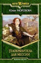 Книга Телохранитель для мессии - Автор Морозова Юлия