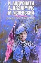 Лазарчук Андрей  - Марш экклезиастов