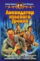 Шелонин Олег Александрович - Ликвидатор нулевого уровня