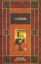 Генри О.  - Короли и капуста