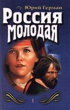 Россия молодая. Книга первая