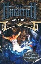 Артания