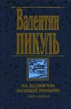 На задворках Великой империи. Книга первая: Плевел
