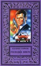 Райнов Богомил  - Господин Никто