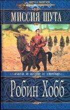 Книга Миссия Шута - Автор Хобб Робин