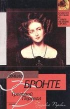 Книга Грозовой перевал - Автор Бронте Эмили