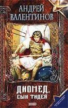 Диомед, сын Тидея. Книга первая
