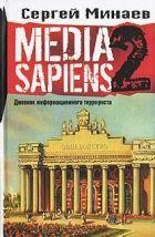 Media Sapiens-2. Дневник информационного террорист