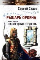 Садов Сергей  - Наследник Ордена